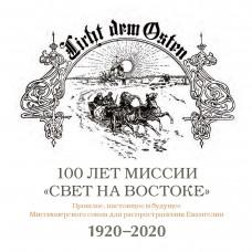 100 лет миссии «Свет на Востоке».
