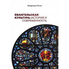 Евангельская культура: история и современность