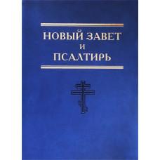 Новый Завет и Псалтирь. Синий. Большой формат