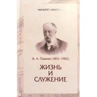 В. А. Пашков - Жизнь и служение