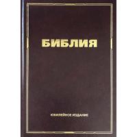 Библия, богословие