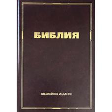 Библия. Юбилейное издание (средний формат)
