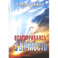 Всматриваясь в вечность. Александр Сибилев