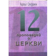 12 проповедей о церкви