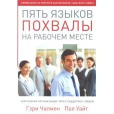 Пять языков похвалы на рабочем месте. Гэри Чапмен (Чепмен), Пол Уайт