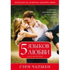 Пять языков любви для мужчин. Гэри Чепмен