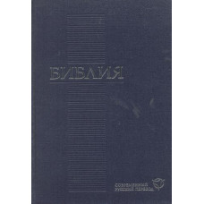 Библия 073 современный русский перевод, синяя