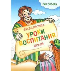 Библейские уроки воспитания детей