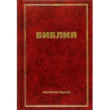 Библия. Юбилейное издание (малый формат)