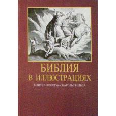 Библия в иллюстрациях. Карольсфельда