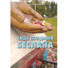 Чаша страданий Беслана. Петр Луничкин