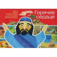 Мы рисуем Библию: Горячее сердце.Елена Микула