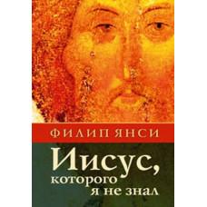 Иисус, которого я не знал. Филип Янси