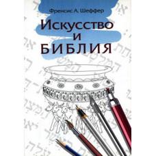 Искусство и Библия.  Френсис Шеффер
