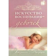 Искусство воспитания девочек. Джордж Элизабет