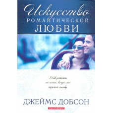 Искусство романтической любви. Джеймс Добсон