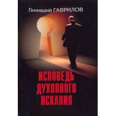 Исповедь духовного искания. Геннадий Гаврилов