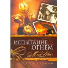 Техасская трилогия. Испытание огнем. Книга 2. Мэри Демут