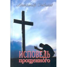 Исповедь прощенного. Александр Сибилев