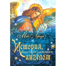 История, рассказанная ангелом. Макс Лукадо