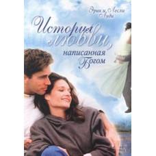 История любви, написанная Богом.  Эрик и Лесли Луди