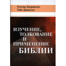 Изучение, толкование и применение Библии. Уолтер Хенриксен, Гейл Джексон