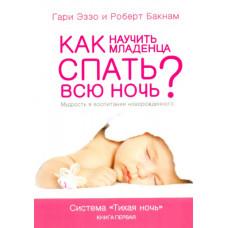"""Как научить младенца спать всю ночь. Книга 1. Серия """"Тихая ночь"""". Гари Эззо и Роберт Букнам"""