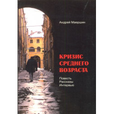 Кризис среднего возраста. Андрей Маершин