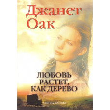 """Серия """"Ее любимый роман"""". Любовь pастёт, как дерево. Книга 1. Джанет Оак"""