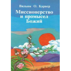 Миссионерство и промысел Божий.  Вильям О. Карвер