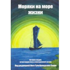 Моряки на море жизни. Истории людей встретивших Бога в повседневной жизни