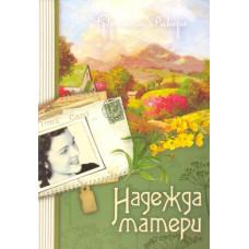 """Дилогия """"Наследие Марты"""". Надежда матери. Книга 1. Франсин Риверс"""
