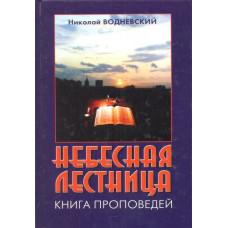Небесная лестница. Николай Водневский
