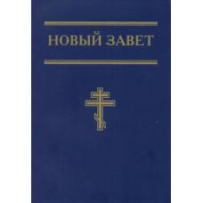 Новый Завет (синий) СнВ