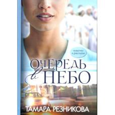 Очередь в небо. Тамара Резникова