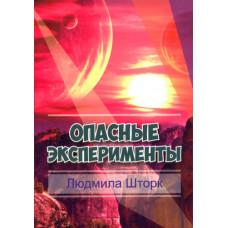 Опасные эксперименты. Людмила Шторк