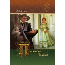 "Трилогия ""Желтая роза"". Под небом Техаса. Книга 2. Лори Вик"