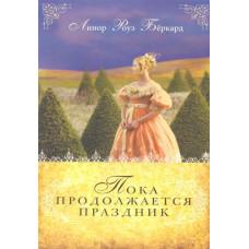 """Серия """"Любовь и приключения сестер Форсайт"""". Пока продолжается праздник. Книга 1. Линор Роуз Бёркард"""