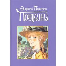 Поллианна.Элинор Портер