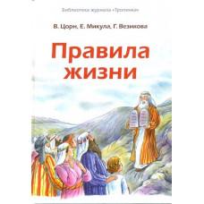 Правила жизни. В. Цорн, Е. Микула, Г. Везикова