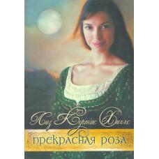 """Трилогия """"В стране лилового вереска"""". Прекрасная Роза. Книга 2. Лиз Кертис Хиггс"""