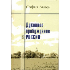 Духовное пробуждение в России. Софья Ливен