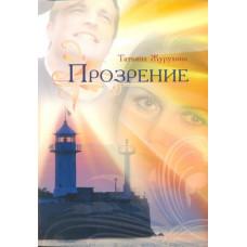 Прозрение. Татьяна Журухина