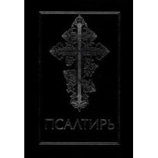 Святое Евангелие (крупный шрифт для славобидящих)