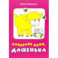 Раскрась меня, Дашенька.  Елена Микула