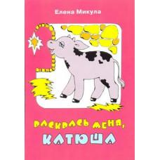 Раскрась меня, Катюша. Елена Микула