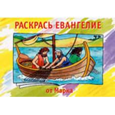 Раскрась Евангелие от Марка. Маккензи Кэрин