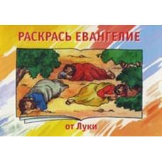 Раскрась Евангелие от Луки. Маккензи Кэрин