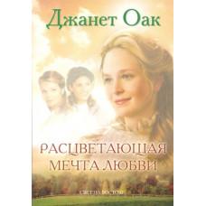 """Серия """"Ее любимый роман"""". Расцветающая мечта любви. Книга 6. Джанет Оак"""