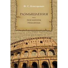 Размышления над Посланием римлянам. Федор Конторович